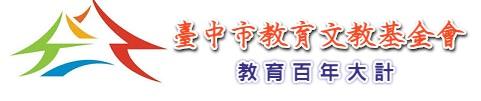 財團法人台中市教育文教基金會